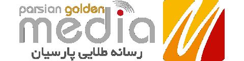 رسانه طلایی پارسیان